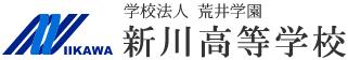 学校法人 荒井学園 新川高等学校