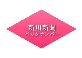 新川新聞バックナンバー
